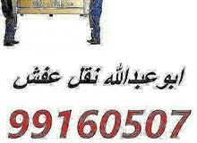 نقل عفش 99160507 ابو عبدالله