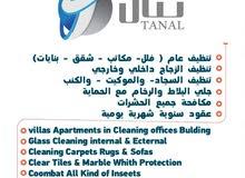 خدمة التنظيف