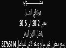 مطلـــــــــوب هونداي النترا من مديل 2012 الى 2015  يفضل اللون ابيض