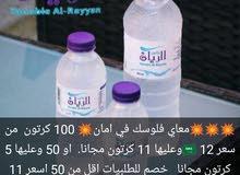 عروض مياه اشتري 50 -5 مجانا اشتري 100 -11مجانا