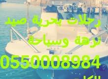 رحلات بحرية صيد نزهة وسباحة شباب وبنات وعوائل
