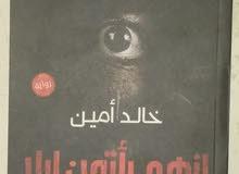 رواية إنهم يأتون ليلاً لـ خالد امين (نسخه اصليه)