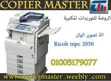 ماكينة تصوير Ricoh  mpc  2050 ليزر