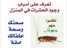 تنظيف المباني والشقق والفلل في محافظة مسقط ومكافحة الحشرات مجانا
