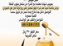 عسل طبيعي 100٪ خاص كمية الانتاجيه والفرز محدودة جديد
