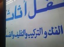 نقل عفش مع الفك والتركيب والتغليف في كل المملكة العربية السعودية