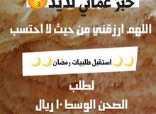 خبز عماني لذيذ