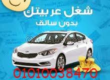 مطلوب سيارات للايجار الشهرى بدخل شهرى ثابت يبدا من 3000 شهرى 01010038470