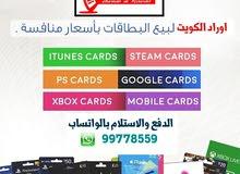 للبيع جميع انواع البطاقات والستور