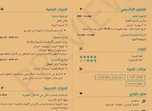 شاب سعودي ابحث عن وظيفة على خبرتي العمليه c. v في الصوره