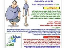 اخسر 8-12كغم من وزنك خلال شهر واحد!!!