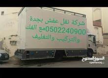 شركة نقل عفش بجدة 0502240900
