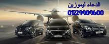 ليموزين مطار برج العرب 01229909600