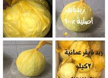 زبدة عمانية وعربية بأقل الأسعار مع ام جوري