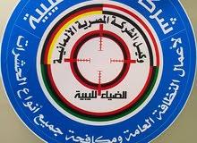 شركة الضياء الليبية لمكافحة جميع أنواع الحشرات الطائرة والزاحفه