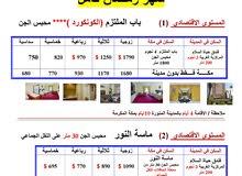 عمرة رمضان شركة المسافر الدولي للسفر والسياحة