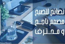 مطلوب محرر الكتروني و مصمم متخصص لصحيفة الكترونية كبري
