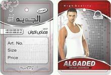 ملابس تركية  في الجزائر