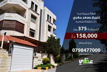 شقة مميزة جدا للبيع بسعر مغري جدا جدا – نصف رسوم التنازل على المالك