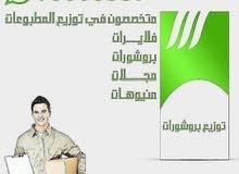 مندوب توزيع فلايرات وبرشورات جميع مناطق الكويت