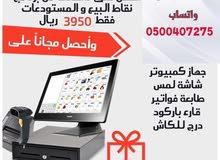 برنامج وكمبيوتر نقاط البيع - الكاشير-