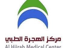 مطلوب فتات سعودية لوظائف تمريض