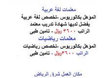 مطلوب معلمات ريا ضيات ولغة عربية