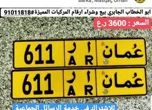 ارقام سيارات للبيع من المالك