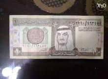 ريال سعودي قديم بحالة ممتازة