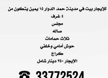 للايحار دوار 15 ب 350 دينار شااااامل