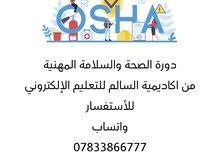 دورة osha