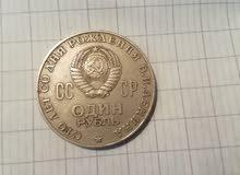عملة روسية نادرة