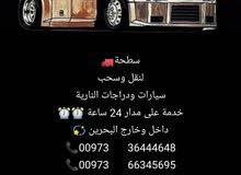 خدمات نقل وسحب سيارات ودراجات نارية خدمة على مدار 24ساعه داخل وخارج المملكة