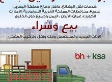 نقل اثاث من البحرين والسعوديه