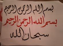 تعليم الخط العربي .. بأقل الأسعار. الشهر 25 دينار