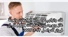 ابو عمر الصيانة المكييفات (اوكس دايموند)