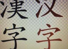 خدمة ترجمة فورية عربي -صيني - إنكليزي