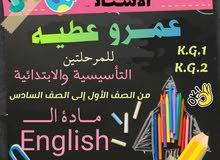 معلم لغة إنجليزية لجميع الصفوف