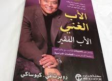كتاب توعوي عن المال