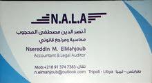 مكتب NALA للمحاسبة القانونية والمراجعة الخارجية