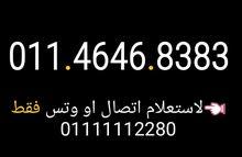 رقم اتصالات 011.4646.8383