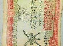 عملات عمانية قديمه للبيع