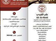 مكتب  محاماة واستشارات القانونية