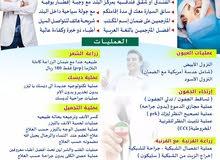 ابو حامد للتنسيق الطبي