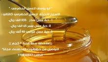 """عسل دوعاني من مزارع العسل مباشرة....و التوصيل من سيئون الى صنعاء مجانا""""."""