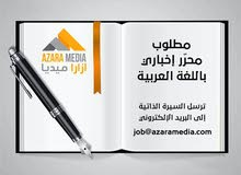 مطلوب محرّر إخباري باللغة العربية