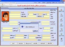 برنامج طباعة نماذج الشؤون والجوازات والمرور