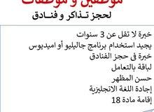مطلوب من داخل الكويت , موظفين و موظفات حجز تذاكر