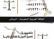 [مراجعةجميع الدوائر الحكومية(المحاكمالشرعية-الوزرات-اقسم الشرط،،،الخ) ]