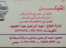 نقل اغراض من الكويت الي مصر